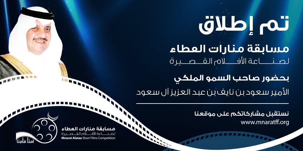 0e750b8a3 بجوائز مالية كبرى تنطلق مسابقة منارات العطاء لصناعة الأفلام القصيرة ...